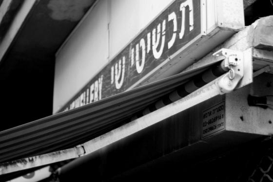 A store in Tel Aviv