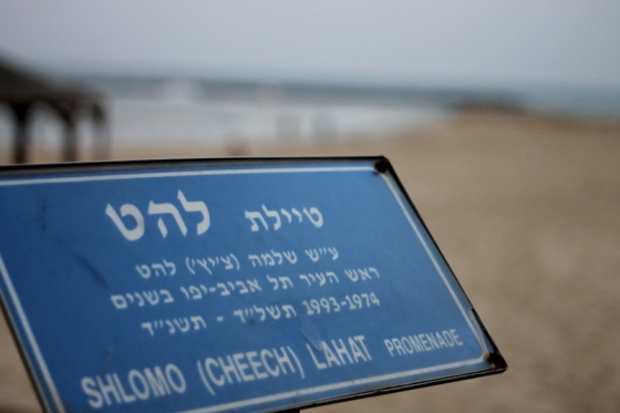 A sign at the beach in Tel Aviv