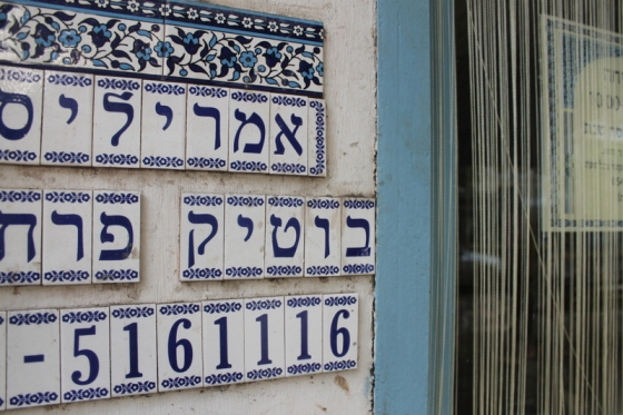 A Hebrew sign in Tel Aviv
