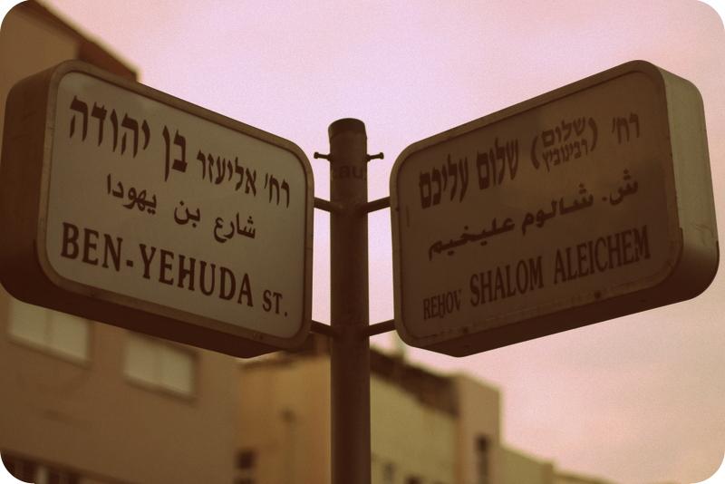 Ben Yehuda street in Tel Aviv